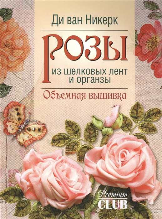 Никерк Д. Розы из шелковых лент и органзы Объемная вышивка