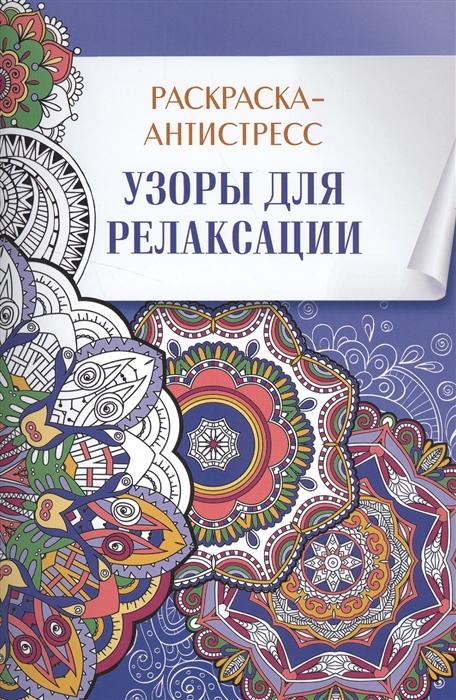 Зуевская В. (ред.) Узоры для релаксации Раскраска-антистресс