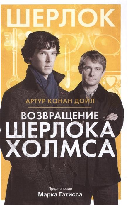 Дойл А. Возвращение Шерлока Холмса