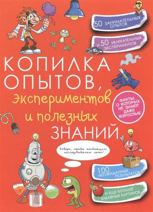 Вайткене Л. Копилка опытов экспериментов и полезных знаний вайткене л большая книга опытов и экспериментов для детей и взрослых