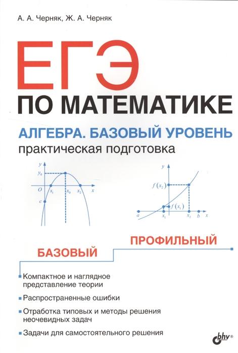 все цены на Черняк А., Черняк Ж. ЕГЭ по математике Алгебра Базовый уровень Практическая подготовка онлайн