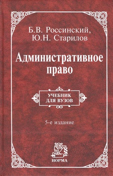 Россинский Б., Старилов Ю. Административное право Учебник административное право россии учебник