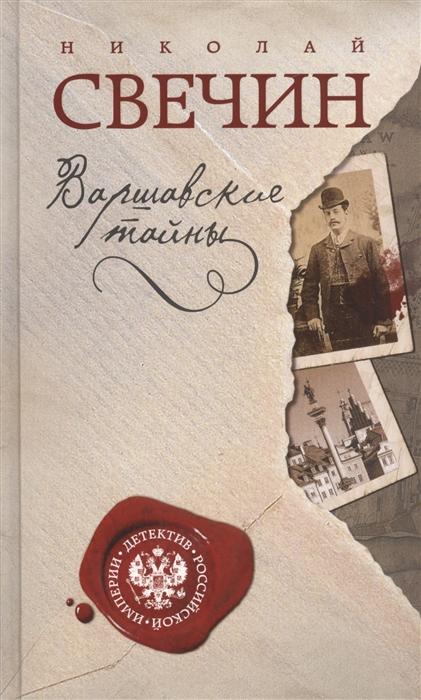 Свечин Н. Варшавские тайны свечин николай варшавские тайны isbn 978 5 699 91199 8