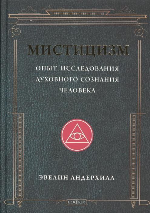 Андерхилл Э. Мистицизм Опыт исследования духовного сознания человека