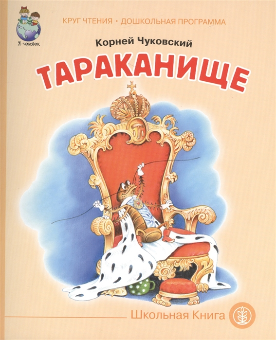 Чуковский К. Тараканище чуковский к п п карт тараканище isbn 9785945820593
