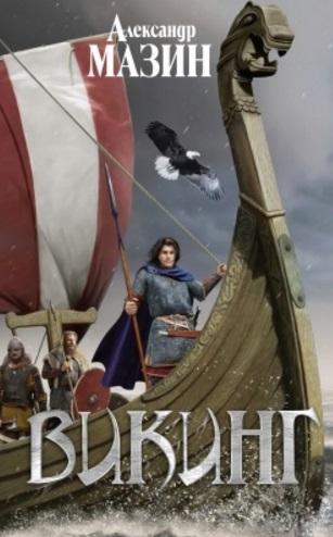 Мазин А. Викинг мазин а в викинг