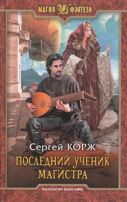 Корж С. Последний ученик магистра Роман