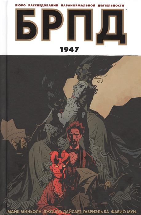 Фото - Миньола М., Дайсарт Дж., Ба Г., Мун Ф. Комикс БРПД 1947 майк миньола брпд 1947 книга 2