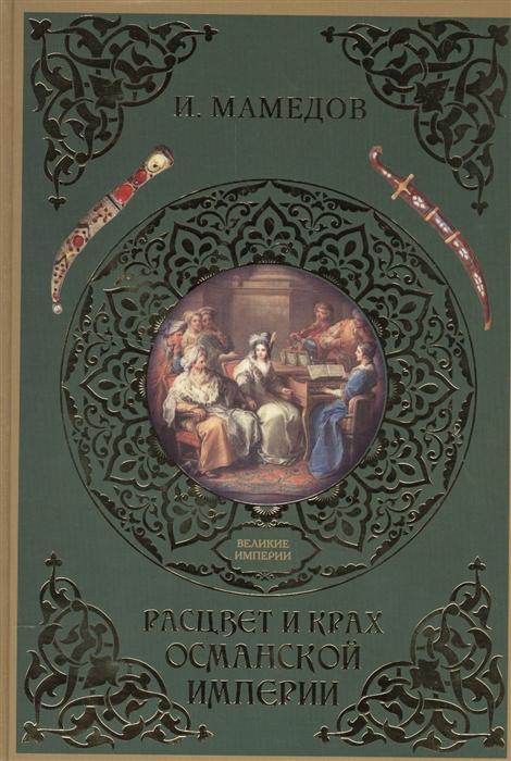 Расцвет и крах Османской империи Женщины у власти