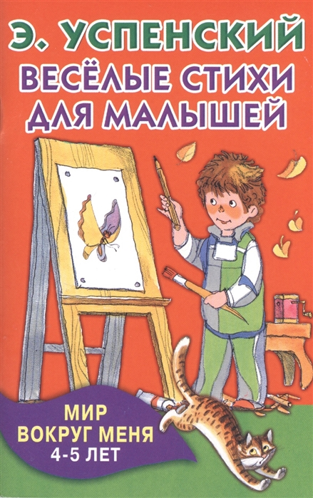 Успенский Э. Веселые стихи для малышей Мир вокруг меня 4-5 лет