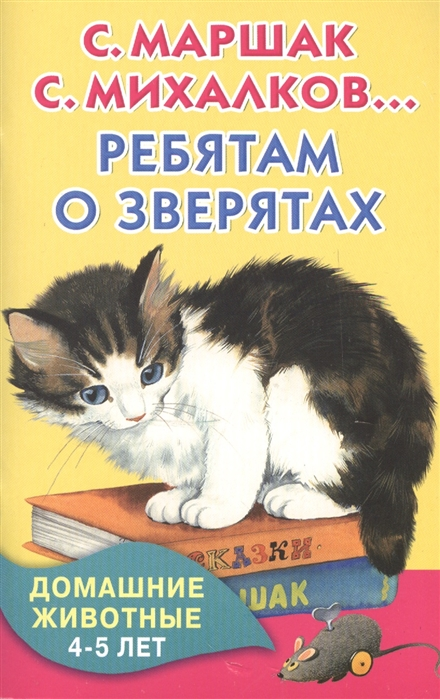 Маршак С., Михалков С. Ребятам о зверятах Домашние животные 4-5 лет недорого