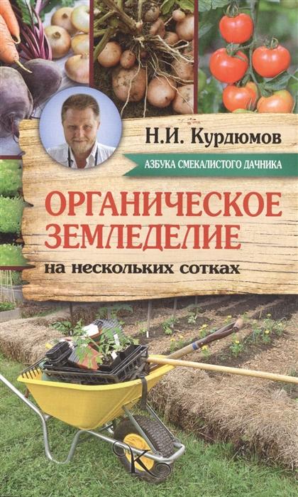 Полный курс органического земледелия Безопасный урожай