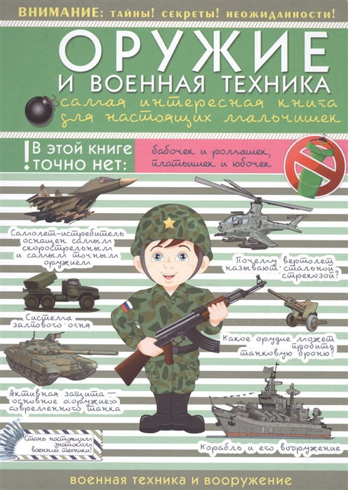 Ликсо В. Оружие и военная техника Самая интересная книга для настоящих мальчишек стоимость