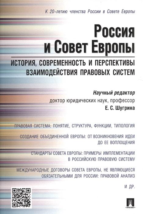 Россия и Совет Европы История современность и перспективы взаимодействия правовых систем