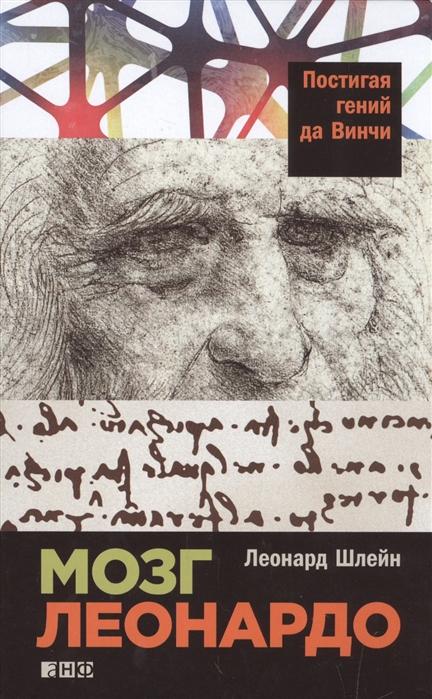Шлейн Л. Мозг Леонардо Постигай гений да Винчи леонард шлейн мозг леонардо постигая гений да винчи