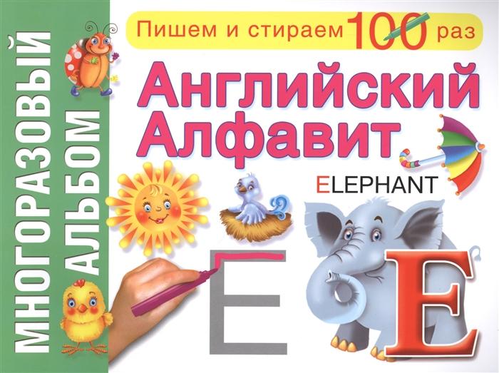 Двинина Л. (худ.) Английский алфавит Многоразовый альбом английский алфавит для малышей многоразовый плакат