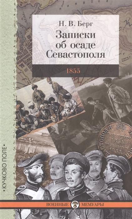 цены Берг Н. Записки об осаде Севастополя