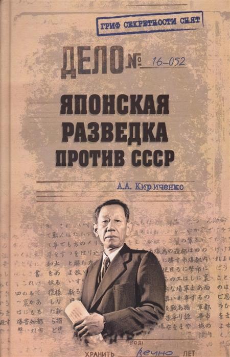 Кириченко А. Японская разведка против СССР