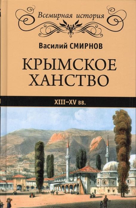 Смирнов В. Крымское ханство XIII-XV вв малые города в отечественной истории xiii xх вв