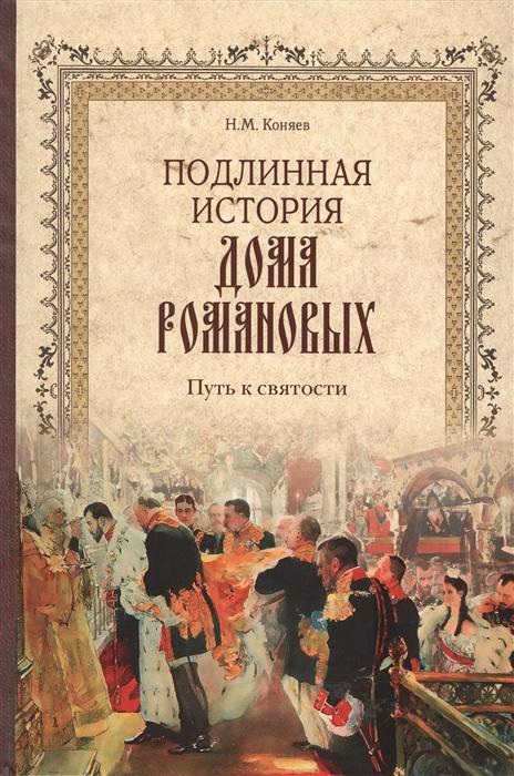 Коняев Н. Подлинная история Дома Романовых Путь к святости