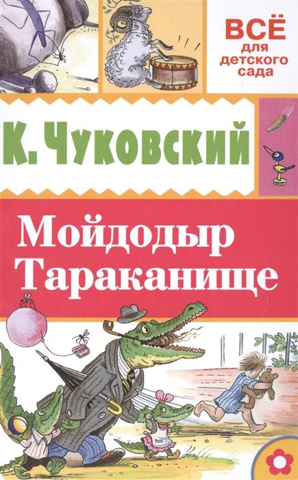 Чуковский К. Мойдодыр Тараканище чуковский к п п карт тараканище isbn 9785945820593