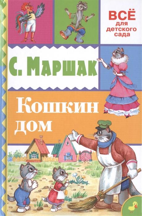 Маршак С. Кошкин дом цена и фото