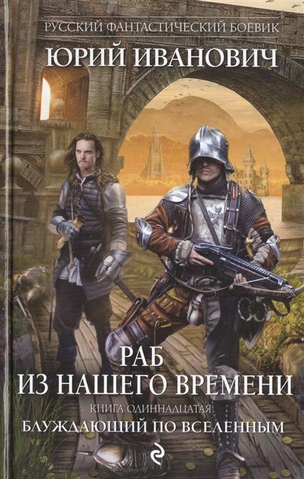 Иванович Ю. Раб из нашего времени Книга одиннадцатая Блуждащий по Вселенным цены