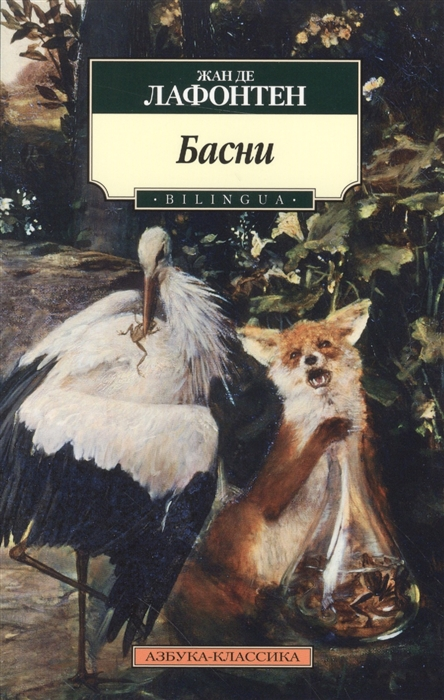 цена на Лафонтен Ж. Басни