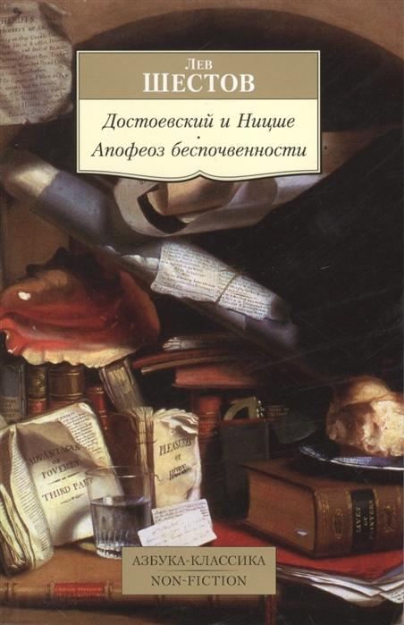 Шестов Л. Достоевский и Ницше Апофеоз беспочвенности
