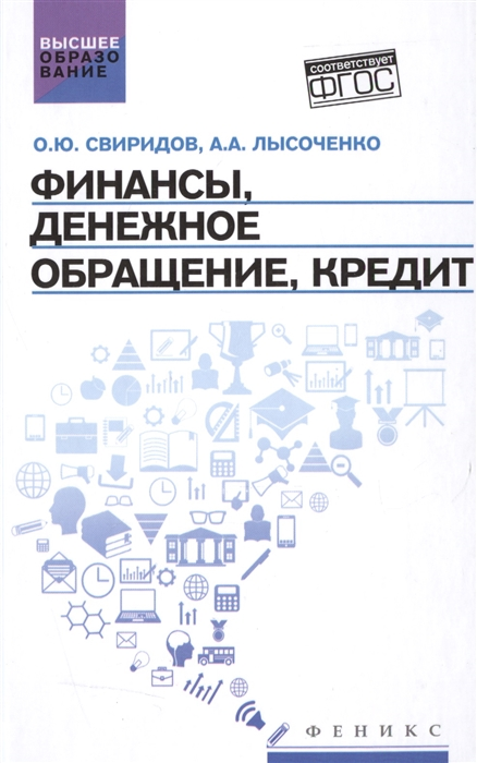 Свиридов О., Лысоченко А. Финансы денежное обращение кредит Учебник котельникова е а финансы
