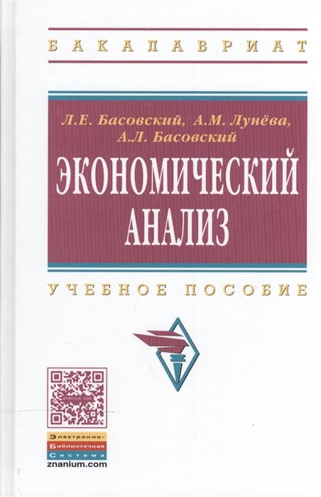 цены Басовский Л., Лунева А., Басовская Е. Экономический анализ Учебное пособие