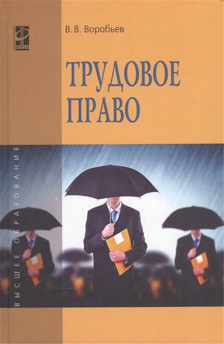 Воробьев В. Трудовое право Курс лекций Учебное пособие цена