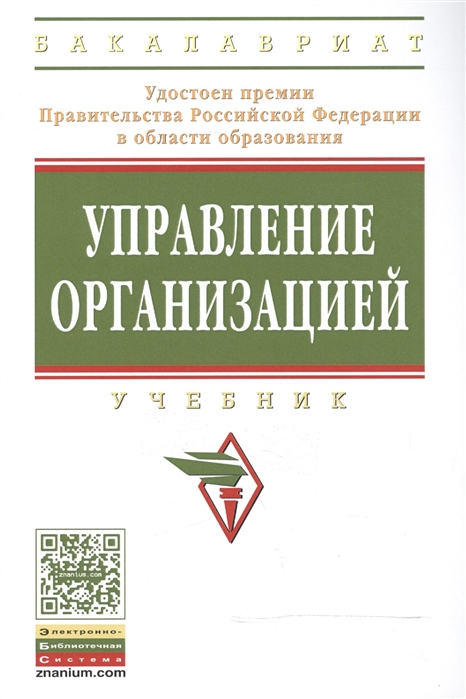 Управление организацией Учебник