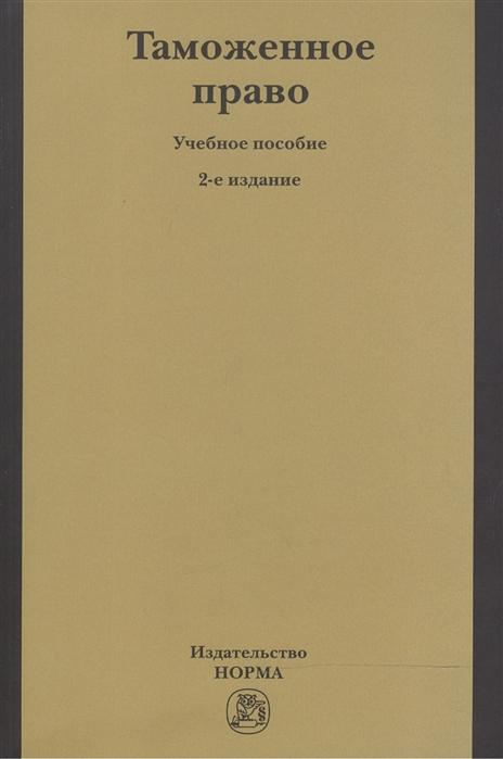 Бакаева О. (ред.) Таможенное право Учебное пособие