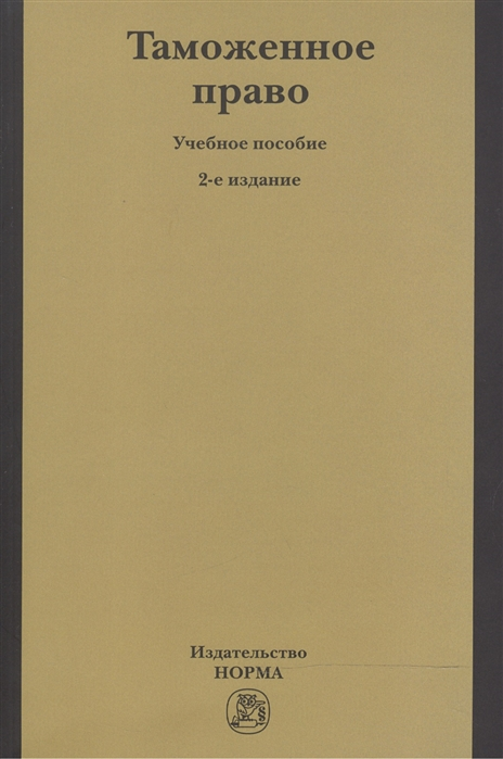 цена на Бакаева О. (ред.) Таможенное право Учебное пособие