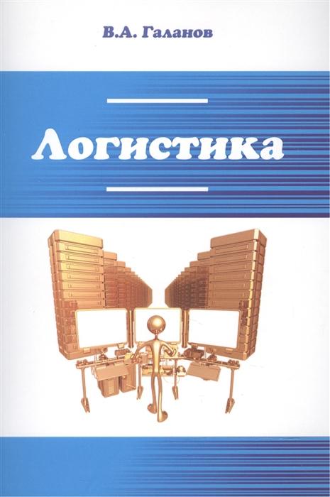 Галанов В. Логистика Учебник цены