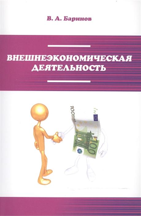 Баринов В. Внешнеэкономическая деятельность Учебник баринов в теория менеджмента учебник
