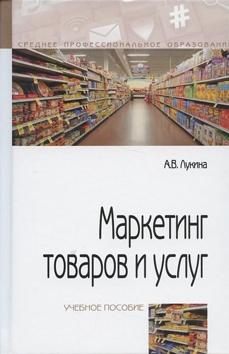 Маркетинг товаров и услуг Учебное пособие
