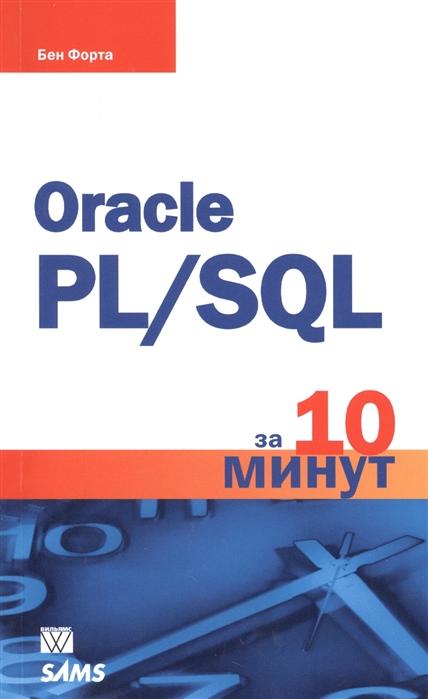 Форта Б. Oracle PL SQL за 10 минут