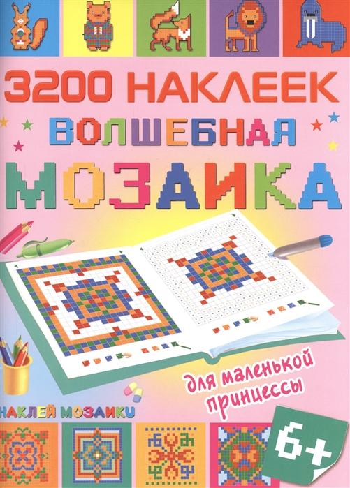 Волшебная мозаика для маленькой принцессы 3200 наклеек секреты маленькой принцессы