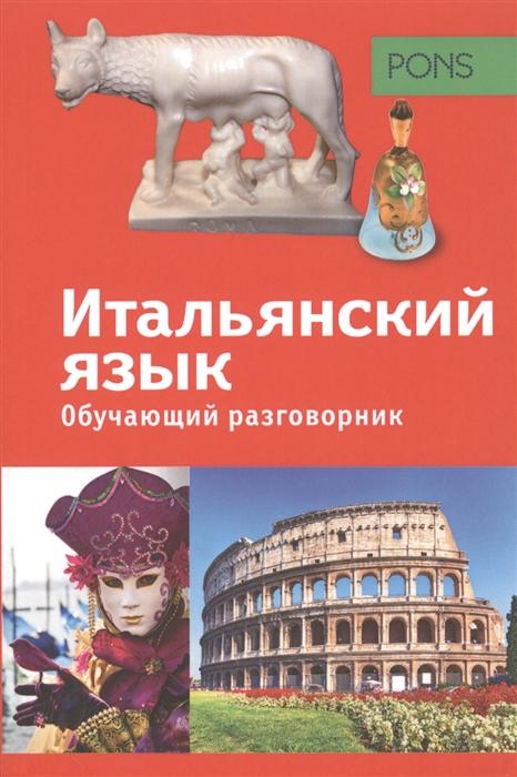 Итальянский язык Обучающий разговорник Reiseworterbuch Italienisch