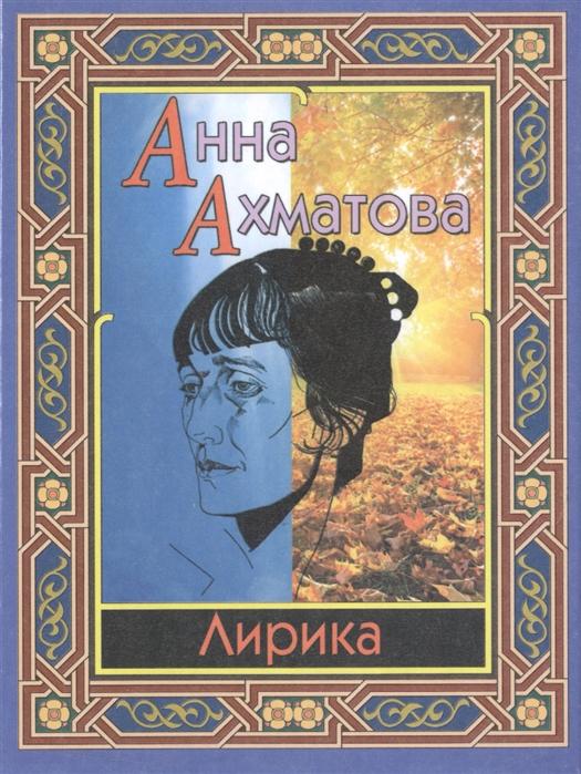 Ахматова А. Лирика а а ахматова ваша ахматова подарочное издание