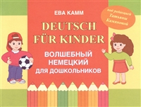 Deutsch fur Kinder. Волшебный немецкий для дошкольников