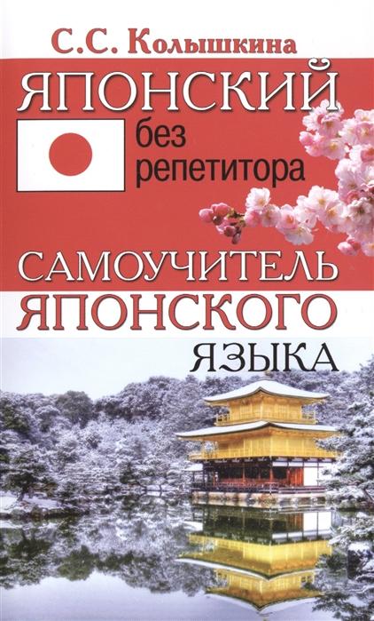 Колышкина С. Японский без репетитора Самоучитель японского языка цена и фото