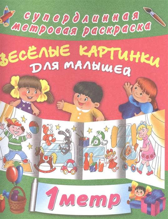 Фото - Горбунова И. (худ.) Веселые картинки для малышей горбунова и худ 100 загадок для малышей книга игра 399 наклеек