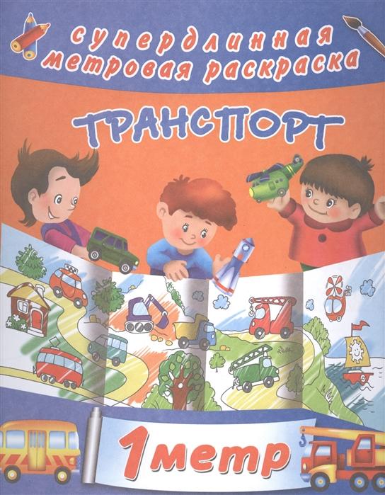 Горбунова И. (худ.) Транспорт