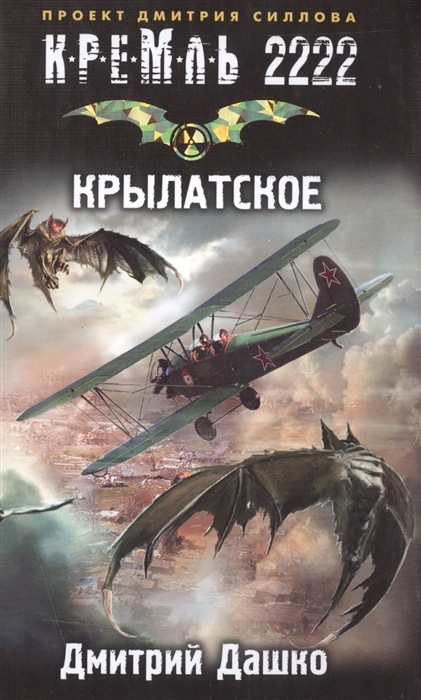 Дашко Д. Кремль 2222 Крылатское