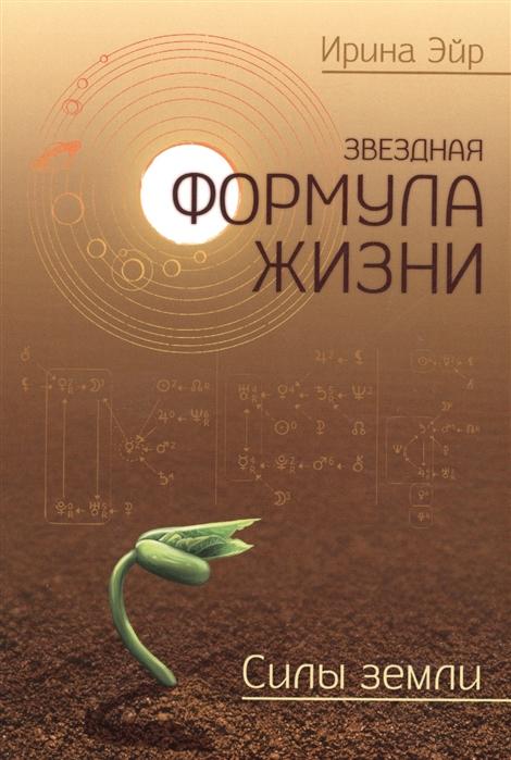 Эйр И. Звездная формула жизни Сила земли