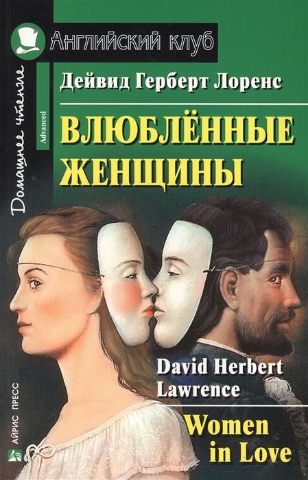Лоренс Д Влюбленные женщины Women in Love David Herbert Lawrence