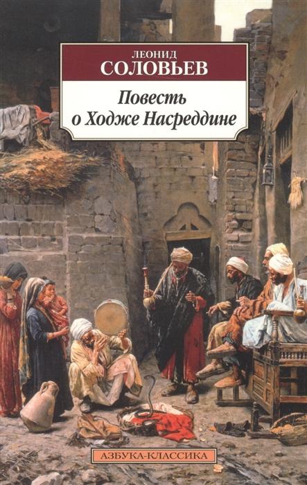 Соловьев Л. Повесть о Ходже Насреддине народное творчество анекдоты о ходже насреддине